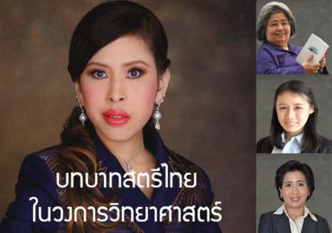 บทบาทสตรีไทยในวงการวิทยาศาสตร์
