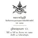 พ.ร.บ.คุ้มครองสัตว์ ฉบับแรกของประเทศไทย มีผลบังคับใช้แล้วตั้งแต่ 27 ธันวาคม 2557