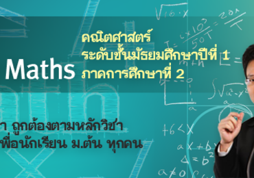 IPST Digital Maths