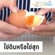 ไข่ดิบกับไข่สุก