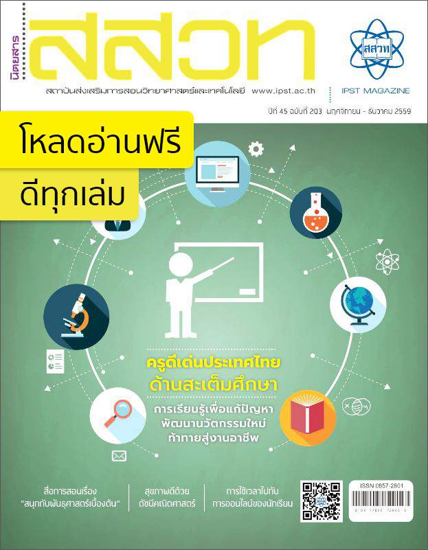 IPST Mag203 Cover