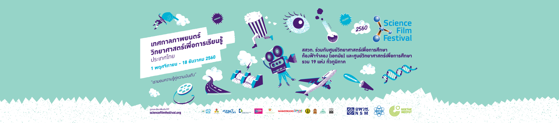 Science Film Festival 2017