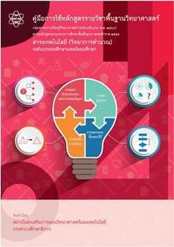 คู่มือการใช้หลักสูตร เทคโนโลยี (วิทยาการคำนวณ) กลุ่มสาระการเรียนรู้วิทยาศาสตร์ (ฉบับปรับปรุง พ.ศ.2560) ระดับประถมศึกษา และมัธยมศึกษา
