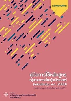 คู่มือการใช้หลักสูตร กลุ่มสาระการเรียนรู้คณิตศาสตร์ (ฉบับปรับปรุง พ.ศ.2560) คณิตศาสตร์ประถมศึกษา