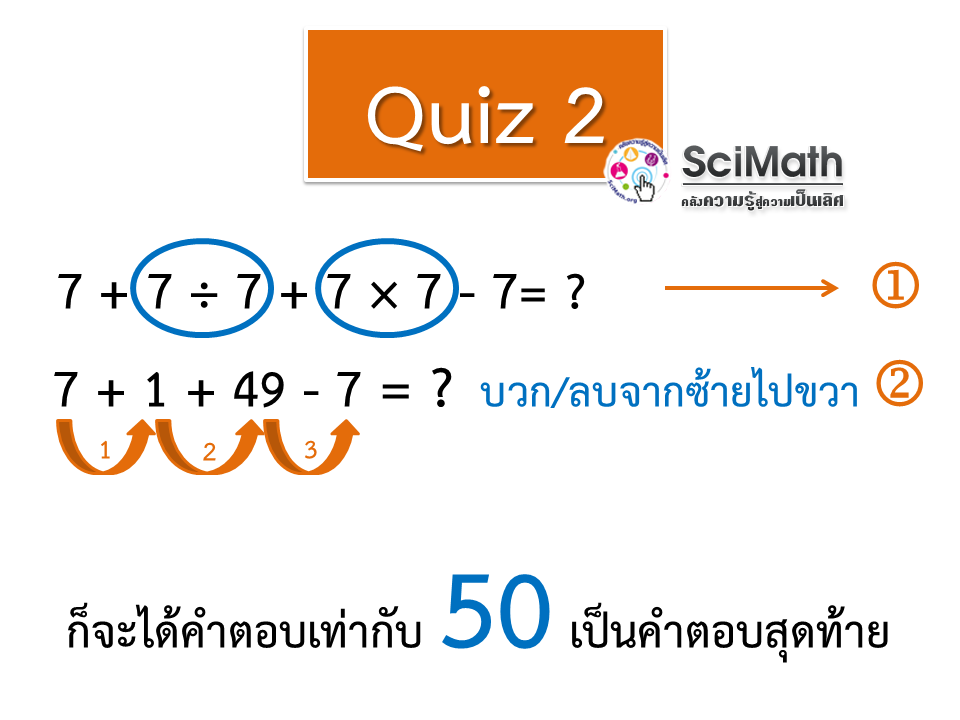 order_of_operation_quiz_2